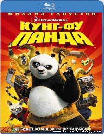 Панда Кунг-фу (2008) Смотреть онлайн