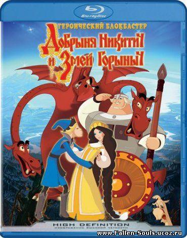Добрыня Никитич и Змей Горыныч (2006) Смотреть онлайн