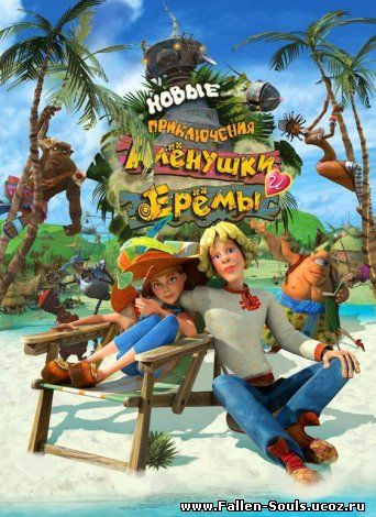 Новые приключения Аленушки и Еремы (2009) Смотреть онлайн