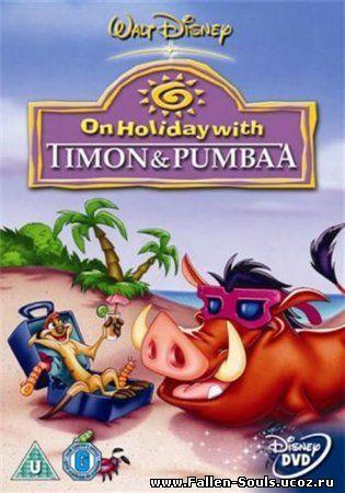 Каникулы с Тимоном и Пумбой (2005) смотреть онлайн