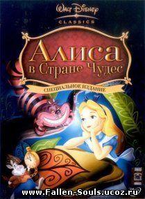 Алиса в стране чудес (1951) Смотреть онлайн