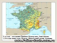 Скачати готову презинтацію PowerPoint з географії Франція скачать [ 35 слайдів ]