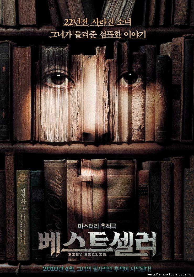 Бестселлер / Bestseller / Be-seu-teu-sel-leo (2010) смотреть онлайн