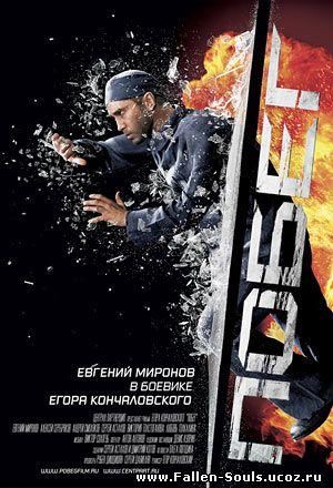 Смотреть Побег (2010) онлайн