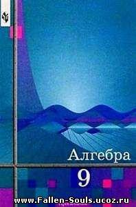 Скачать готовые домашние задания [ ГДЗ] [ решебник ] Алгебра. Учебник для 9 класса общ. учр. Ш.А. Алимов, Ю.М. Колягин