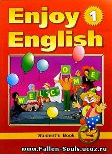 Скачать готовые домашние задания [ ГДЗ] Enjoy English 1, Enjoy English 2 для 2 - 4 класса бесплатно