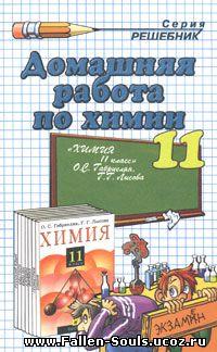 ГДЗ (Решебник) по Химии 11 класс Габриелян