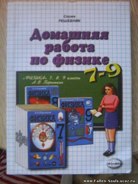 ГДЗ (решебник) по Физике 9 класс Пёрышкин