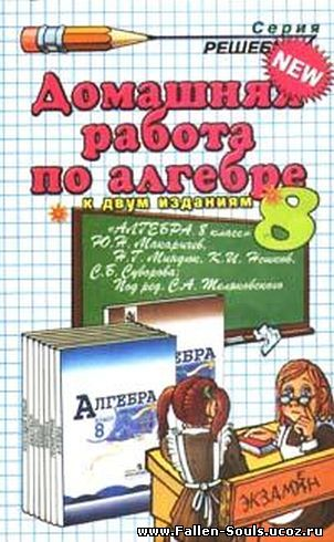 ГДЗ по Алгебре 8 класс Мордкович