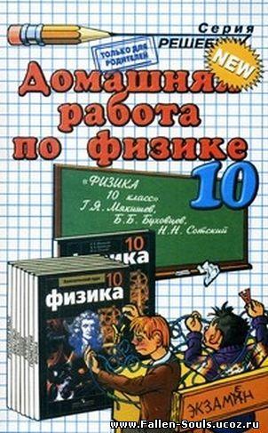 ГДЗ (Решебник) по Физике 10 класс Мякишев