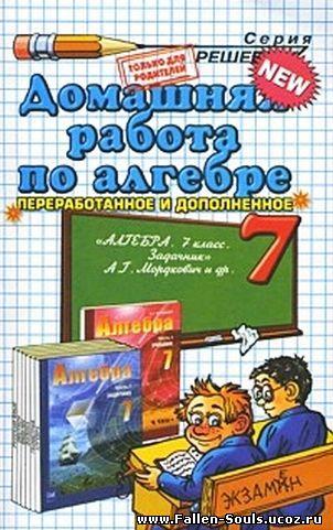 Скачать ГДЗ (Решебник) по алгебре 7 класс Мордкович скачать бесплатно