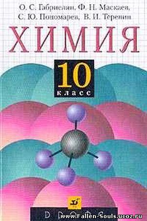 ГДЗ (Решебник) по Химии 10 класс Габриелян