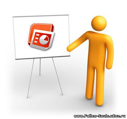 БЕСПЛАТНЫЕ готовые презентации для MicroSoft OfficePowerPoint.