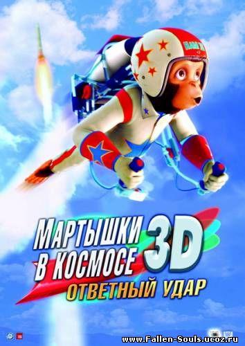 Мартышки в космосе: Ответный удар / Space Chimps 2: Zartog Strikes Back (2010)