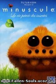 Крохи / Букашки / Minuscule (2007)