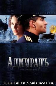 Адмиралъ (2009) | Адмирал смотерть онлайн