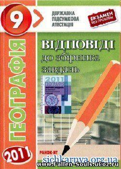 Скачати відповіді до збірника завдань для ДПА з Географії [ Відповіді до ДПА ] 9 клас 2011 рік завантажити