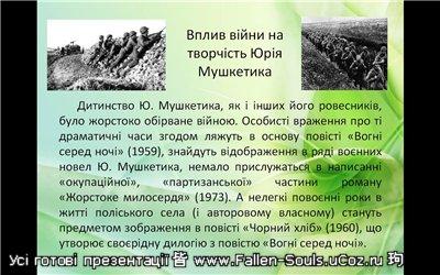 Скачати готову презентацію PowerPoint з Української літератури на тему Юрій Мушкетик завантажити