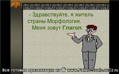 Скачать готовую презентацию в PowerPoint с Русскго языка на тему Глагол скачать бесплатно