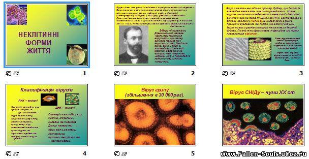 Скачати готову презентацію PowerPoint з Біології на тему Віруси завантажити
