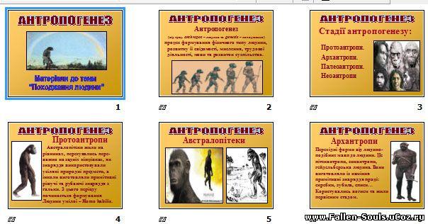 Скачати готову презентацію PowerPoint з Біології на тему Антропогенез або Еволюція завантажити