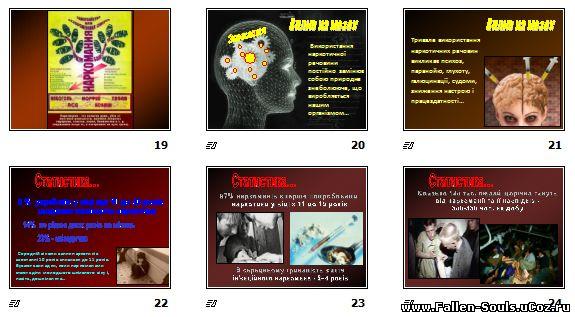 Скачати готову презентацію PowerPoint з Біології [ Анатомії ] на тему Наркоманія завантажити