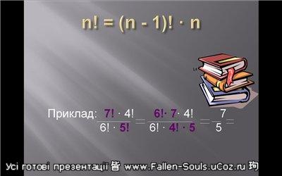 Скачати готову презентацію PowerPoint з Алгебри на тему Факторіал завантажити