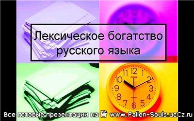 Скачать готовую презентацию в PowerPoint с Русскго языка на тему Лексика скачать бесплатно