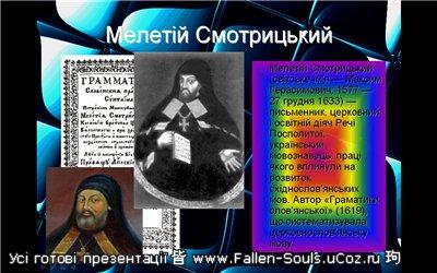 Скачати готову презентацію PowerPoint з Історії України на тему Козацьке барокко [ Українське барокко ]