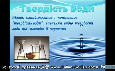 Скачати готову презентацію PowerPoint з Біології та Хімії на тему Твердість води
