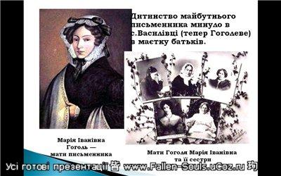 Скачати готову презентацію PowerPoint з Української літератури на тему Микола Гоголь завантажити