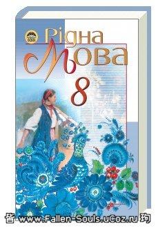 7 клас Рідна мова М. І.