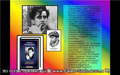 Скачати готову презентацію PowerPoint з Української літератури на тему Григір Тютюник завантажити