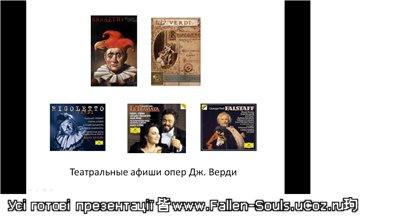 Скачати готову презентацію PowerPoint з Всесвітньої Історії на тему Європейська музика ХІХ ( 19 [ дев'ятнадцятого] століття завантажити