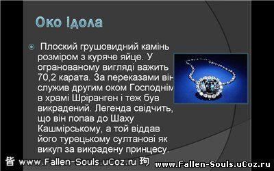 """Скачати готову презентацію PowerPoint з Хімії на тему """" Алмази ; Діаманти"""" завантажити"""