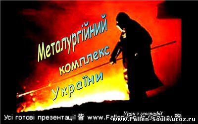 Скачати готову презентацію PowerPoint з Географії на тему Металургійний комплекс України