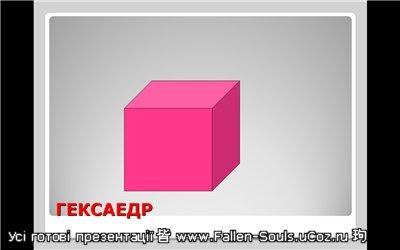 Скачати готову презентацію PowerPoint з Геометрії на тему Правильні многогранники завантажити