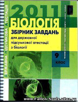 Скачати відповіді до збірника завдань для ДПА з Біологія [ Відповіді до ДПА ] 9 клас 2011 рік завантажити
