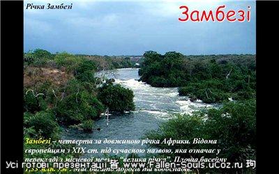 Скачати готову презентацію PowerPoint з Географії на тему Басейни річок Африки