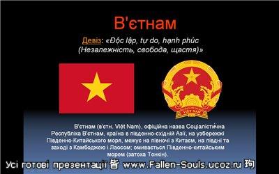 Скачати готову презентацію PowerPoint з географії на тему В'єтнам завантажити