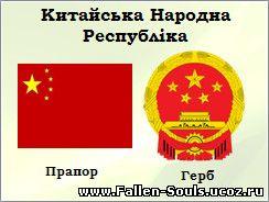 Скачати готову презентацію PowerPoint з географії на тему Китай [ Китайська Народна Республіка ] завантажити