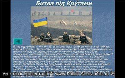 Скачати готову презентацію PowerPoint з Історії України на тему завантажити Битва під Крутами 1918 року завантажити
