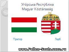 Скачати готову презинтацію PowerPoint з географії Угорщина скачать завантажити [ 13 слайдів ]